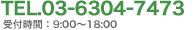 TEL.03-6304-7473 受付時間:9:00~18:00