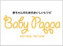 Baby Pappa 赤ちゃんのためのおいしいレシピ