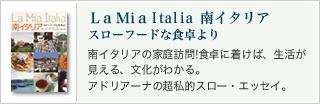 La mia Italia 南イタリア スローフードな食卓より 南イタリアの家庭訪問!食卓に着けば、生活が見える、文化がわかる。アドリアーナの超私的スロー・エッセイ。