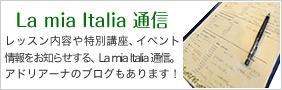 La mia Italia 通信 レッスン内容や特別講座、イベント情報をお知らせする、La mia Italia 通信。アドリアーナのブログもあります!