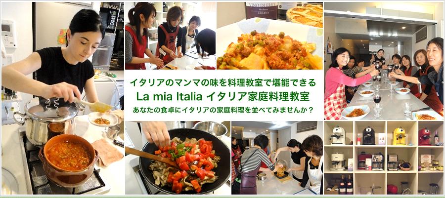 イタリアのマンマの味を料理教室で堪能できる La mia Italia イタリア家庭料理教室 あなたの食卓にイタリアの家庭料理を並べてみませんか?