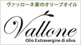 勝手に販促倶楽部 ヴァローネ家のオリーブオイル