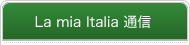 La mia Italia 通信