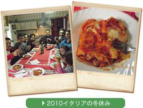 2010イタリアの冬休み