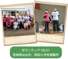 ボランティア0501 宮城県仙台市、岡田小学校避難所