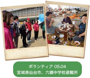 ボランティア0504 宮城県仙台市、六郷中学校避難所