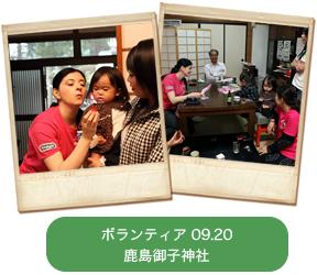 ボランティア0918 鹿島御子神社